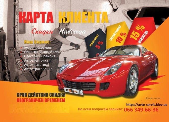 Персональная скидка на ремонт авто для постоянных клиентов